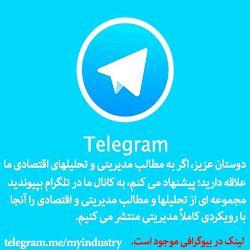 کانال تلگرام @myindustry
