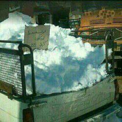 برف فروشی