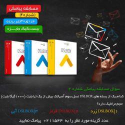 """برای دریافت اطلاعات کامل در خصوص نسل جدید محصولات DSLBOX ، به وبسایت آسیاتک صفحه فروشگاه آنلاین،  زیر مجموعه """" DSLBOX نسل سوم"""" مراجعه فرمایید."""