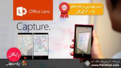 """دانشجوها این برنامه رو خیلی دوست دارن :) امروز می خوام برنامه ای رو بهتون معرفی کنم که به خیلی به درد دانشجوهای امروزی می خوره که جای نوشتن از همه چیز عکس می گیرن! برنامه """"Office Lens"""" یه برنامه خیلی خوب برای عکاسی از انواع متن و چیزهای دیگه هست که هر چقدر عکس شما تو زاویه و پرسپکتیو گرفته شده باشه اون رو به شکل صاف و از روبه رو براتون درست می کنه! دریافت از پارس هاب: http://www.parshub.com/main/content.jsf?uuid=930466489"""