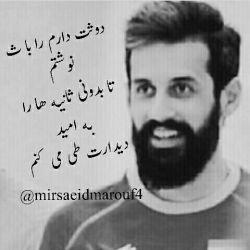 """دوثت دارم را با ث نوشتم تا بدونی ثانیه ها را به امید دیدارت طی می کنم Sαeid ❤❤❤❤❤❤❤❤❤❤❤my only """"love"""" ...instagram: mirsaeidmarouf4 . I wish that you were mine"""