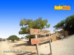 روستای باغو کیش www.roshanygasht.ir