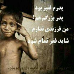 به امید دنیایی بدون فقر...