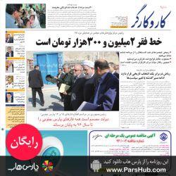 """امروز در روزنامه """"کار و کارگر"""" روزنامه """"کار و کارگر"""" هر روز رایگان در پارس هاب دریافت از پارس هاب: http://www.parshub.com/main/content.jsf?uuid=930480559"""