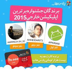 نفرات اول تا سوم جشنواره برترین اپلیکیشن خارجی 2015 پارس هاب!  #ParsHub2015 #ParsHub #پارس_هاب