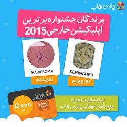 نفرات چهارم و پنجم جشنواره برترین اپلیکیشن خارجی 2015 پارس هاب!  #ParsHub2015 #ParsHub #پارس_هاب
