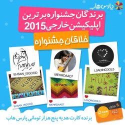 کاربران خلاق جشنواره برترین اپلیکیشن خارجی 2015 پارس هاب!  #ParsHub2015 #ParsHub #پارس_هاب