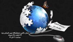 حضور صبانت در نمایشگاه فناوری اطلاعات یزد
