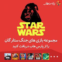 مجموعه بازی های جنگ ستارکان StarWars رو از پارس هاب دریافت کنید! برای دیدن همه بازی های مجموعه StarWars به قسمت بازی پارس هاب برید و روی بنر این مجموعه کلیک کنید. دریافت از پارس هاب: http://www.parshub.com/main/content.jsf?uuid=920429060