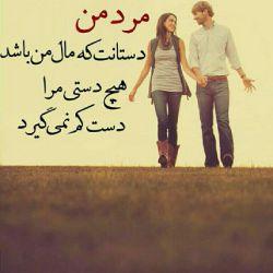 من کسی را دارم ........ که با بستن چشمانم ....... حس قشنگ نگاهش را احساس میکنم ....... بوی نفسهایش را میشنوم ........ من کسی را دارم ....... که حتی وقت نبودنم .... عاشقم است ...