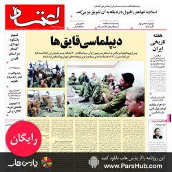 """امروز در روزنامه """"اعتماد"""" روزنامه """"اعتماد"""" هر روز رایگان در پارس هاب دریافت از پارس هاب: http://www.parshub.com/main/content.jsf?uuid=930480626"""