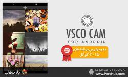 اکثر ما به عکس و عکاسی علاقه داریم! برنامه معروف و دوست داشتنی VSCO از بهترین اپلیکیشن های افکت گذاری و ایجاد تغییر روی عکس هست. بسیاری از هنرمندان و اشخاص معروف از این برنامه مینیمال و مدرن و افکت های خاصش برای عکس هاشون استفاده می کنند. از امکانات فوق العاده این برنامه زیبا لذت ببرید! دریافت از پارس هاب: http://www.parshub.com/main/content.jsf?uuid=920490662