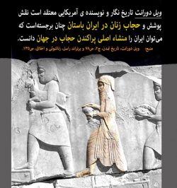 یكی از انحرافاتی كه پهلوی ها در تاریخ تمدن ایران باستان به وجود آوردند و عده ای هنوز دنباله رو آن ها هستند بی حجاب و برهنه نشان دادن زنان ایران باستان است در صورتی كه مستندات تاریخی خلاف آن را اثبات می كند،اگر مسلمان نیستید حداقل ایرانی باشید...