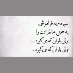 #ولی_باران_که_می_گیرد...