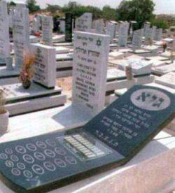 سنگقبر یک خوره موبایل در اسرائیل...