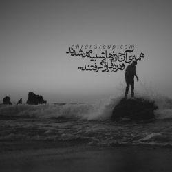 خودم را به چیزهایِ بسیاری شبیه کردم  تا در فراقِ تو  شعری تازه بگویم  اما برعکس شد  همه یِ آن چیزها شبیه من شدند  و دردِ فراق گرفتند...   (علیرضا روشن)