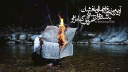 آبی به روزنامه اعمال ما فشان!  باشد توان سترد حروف گناه از او...  (حافظ)