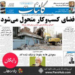 """امروز در روزنامه """"کائنات"""" روزنامه """"کائنات"""" هر روز رایگان در پارس هاب دریافت از پارس هاب: http://www.parshub.com/main/content.jsf?uuid=930480654"""