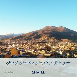 شهر بانه در استان کردستان به شهرهای تحت پوشش خدمات اینترنت #پرسرعت #شاتل پیوست.  علاقه مندان به استفاده از سرویس های آرت و اکوی #شاتل در مرکز مخابراتی شهید نصرالهی با پیش شماره های 3424، 3423 و 3422 می توانند با شرکت اطلاع رسانی توسعه وب بانه، نمایندگی گروه شرکت های شاتل در شهر بانه، با شماره تلفن 987-34267723 تماس بگیرند.  #شاتل #اینترنت #بانه #کردستان #Shatel #internet