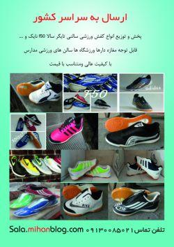 طرح بنده برای نمایندگی فروش انواع کفش