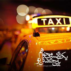 یک تاکسی می خواهم  برای بردن مسافر.  یک تاکسی می خواهم  برای گپی از نزدیک با مسافر.  یک تاکسی می خواهم  -بگذار راستش را بگویم-  برای جستن تو  در میان مسافران.   (رسول یونان) یابن الحسن...