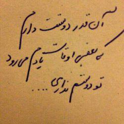 آنقدر از عشق می گویم  آنقدر می نویسم  که صدای سکوت من  دنیا را پر کند...  تو فقط  دست های من را  عاشقانه بگیر  فریادش با من!