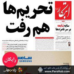 """امروز در روزنامه """"ابتکار"""" روزنامه """"ابتکار"""" هر روز رایگان در پارس هاب  دریافت از پارس هاب: http://www.parshub.com/main/content.jsf?uuid=930480688"""