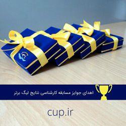 جوایز برندگان هفته دوازدهم تا هفدهم مسابقه کارشناسی نتایج لیگ برتر خلیج فارس اهدا شد. http://cup.ir/sport/archive/487/view/97108