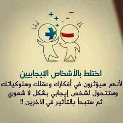 اختلاط با اشخاص مثبت  تاثیر مثبتی بر فکرو عقل و رفتار و انها را به فرد بصورت اعجاب انگیزی اثر مثبت وا می دارد و تاثر بر دیگران میگذارد