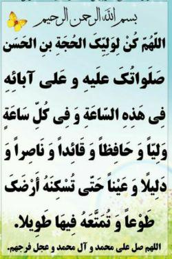 سلام صبحتون بخیر... روزتون پر از سلامتی و شادی ... دعای فرج یادتون نره حداقل کاریه که ما میتونیم برای اماممون بکنیم... بسم الله