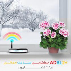 ADSL یا همان (Asymmetric Digital Subscriber Line) فناوری است كه برای برقراری ارتباط پرسرعت و بدون قطعی با اینترنت ، طراحی  و در اختیار كاربران اداری شرکت انتقال داده های آسیاتک قرار گرفته است. با بهره گیری از این فناوری كاربران قادر خواهند بود تنها با استفاده از یك خط تلفن ، به صورت دائم و با سرعتی بالا به اینترنت متصل شوند.
