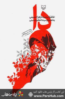 """به خاطر نبود روشنایی و برق معمولا شب ها زود می خوابیدیم. اما محله عشار که دور تا دور میدانگاهش مغازه بود، حتی شب ها هم مثل روز روشن بود. لامپ های پر نور سردر مغازه ها مشتری ها را به دیدن و خریدن اجناس داخل مغازه دعوت می کرد.  کتاب """"دا"""" خاطرات سیده زهرا حسینی، به اهتمام سیده اعظم حسینی  دریافت از پارس هاب: http://www.parshub.com/content.jsf?uuid=3971"""