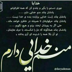 خدا تمام من است شما چطور؟؟؟؟