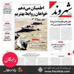 """امروز در روزنامه """"شهروند"""" روزنامه """"شهروند"""" هر روز رایگان در پارس هاب دریافت از پارس هاب: http://www.parshub.com/content.jsf?uuid=930480796"""