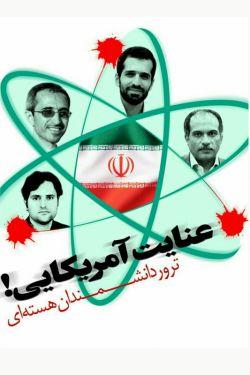 مرگ بر آمریکا یک شعار نیست! حقیقتیست که بر جان ایرانیان حک شده! (هرکی موافقه یک مرگ بر آمریکا در بخش کامنت بنویسه)