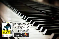 از علاقه مندان به موسیقی و پییانو دعوت میشه برای یادگیری پیانو از فیلم های آموزشی مبتدی تا حرفه ای پیانو در پارس هاب استفاده کنن :)  دریافت از پارس هاب: http://www.parshub.com/content.jsf?uuid=101370