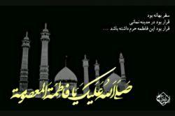 برای تسکین قلب امام رضا سلام الله علیه صلوات بفرستید