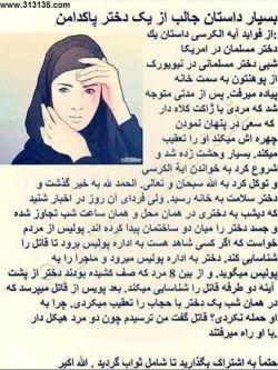 الله اکبر/حتما بخوانید