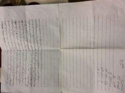 وصیت نامه ناتمام شهید علی بهزادی ،صفحه دوم