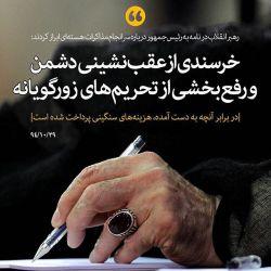 پاسخ رهبر انقلاب به نامه رئیس جمهور : ...  #khamenei #rahbar #khamenei_ir #supremeleader #خامنئی_دات_آی_آر #رهبر #خامنه_ای #آرامش_امت #الخامنئی #رهبری #خامنه_ای_دات_آی_آر #مذاکرات_هسته_ای #مذاکره #مذاکرات #هسته_ای