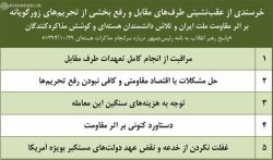 #khamenei #rahbar #khamenei_ir #supremeleader #خامنئی_دات_آی_آر #رهبر #خامنه_ای #آرامش_امت #الخامنئی #رهبری #خامنه_ای_دات_آی_آر #مذاکرات_هسته_ای #مذاکره #مذاکرات #هسته_ای