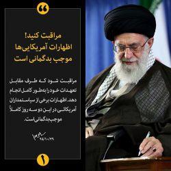 بخشی از پاسخ رهبر انقلاب به نامه رئیس جمهور: مراقبت شود که طرف مقابل تعهدات خود را بهطور کامل انجام دهد. اظهارات برخی از سیاستمداران آمریکائی در این دو سه روز کاملاً موجب بدگمانی است. #IranDeal#khamenei#rahba #khamenei_ir #supremeleader #خامنئی_دات_آی_آر #رهبر #خامنه_ای #آرامش_امت #الخامنئی #رهبری #خامنه_ای_دات_آی_آر #مذاکرات_هسته_ای #مذاکره #مذاکرات #هسته_ای