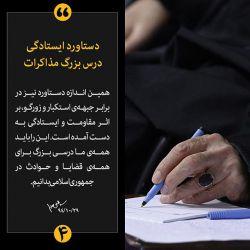 همین اندازه دستاورد نیز در برابر جبههی استکبار و زورگو، بر اثر مقاومت و ایستادگی به دست آمده است. این را باید همهی ما درسی بزرگ برای همهی قضایا و حوادث در جمهوری اسلامی بدانیم.#khamenei_ir #supremeleader #خامنئی_دات_آی_آر #رهبر #خامنه_ای #آرامش_امت #الخامنئی #رهبری #خامنه_ای_دات_آی_آر #مذاکرات_هسته_ای #مذاکره #مذاکرات #هسته_ای #جریان_نفوذ #هزینه_های_سنگین