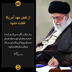 بار دیگر تأکید میکنم که از خدعه و نقض عهد دولتهای مستکبر بویژه آمریکا در این مسأله و دیگر مسائل غفلت نشود.#khamenei_ir #supremeleader #خامنئی_دات_آی_آر #رهبر #خامنه_ای #آرامش_امت #الخامنئی #رهبری #خامنه_ای_دات_آی_آر #مذاکرات_هسته_ای #مذاکره #مذاکرات #هسته_ای #جریان_نفوذ #هزینه_های_سنگین