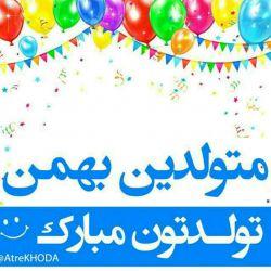تبریک به خودم تبریک به بهمنیا.....