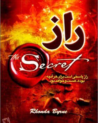 جهت دانلود کتاب فوق العاده ی «راز» به کانال *امید تازه* telegram.me/newhope1