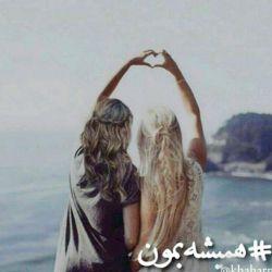 بودنت تو زندگیم یه ضرورته پس #همیشه_بمون