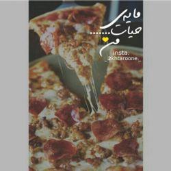 اینم از مایه ی حیات من عشقتی پیتزا #تگ شن