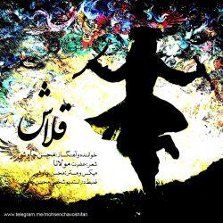 اهنگ جدید، طربناک و جذاب «قَلّاش» محسن چاوشی به مناسبت حذف تحریم ها...حتما دانلود کنید و لذت ببرید