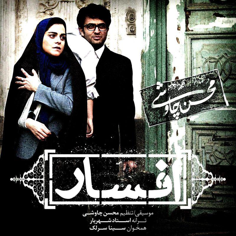 اهنگ بسیار زیبای محسن چاوشی بنام «افسار» برای فیلم شهرزاد...حتما دانلود کنید